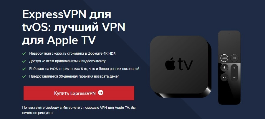 ExpressVPN для Apple TV в Китае