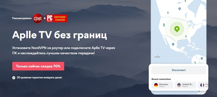 NordVPN для Apple TV в Китае