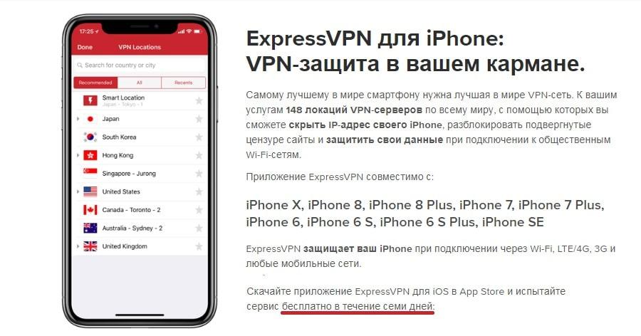 VPN для iPhone в Китае