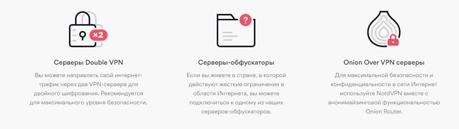 Новые сервера NordVPN в мире и в России